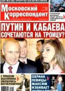 Alina-Kabaeva-Vladimir-Putin wedding news