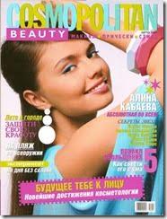 alina_kabaeva_cosmopolitan_magazine_cover_2004
