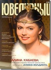 alina_kabaeva_magazine cover