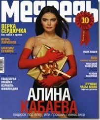 alina_kabaeva_umagazine cover